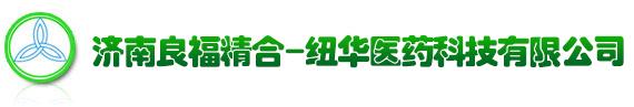 济南良福精合-纽华医药科技有限公司